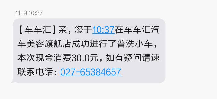 非会员消费短信提醒界面